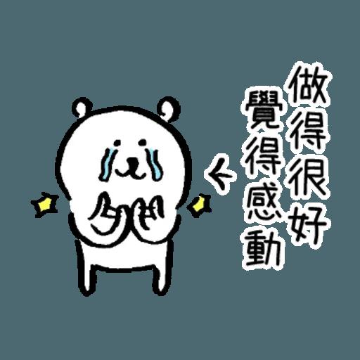 白熊5 - Sticker 8