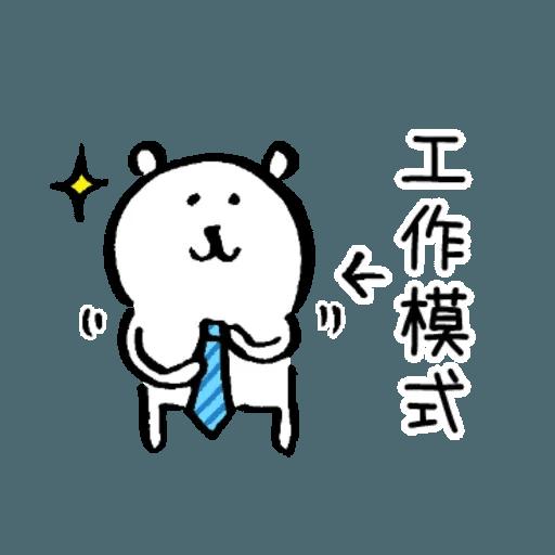 白熊5 - Sticker 2