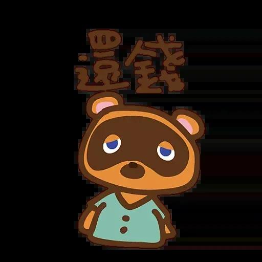 動森 - Sticker 2