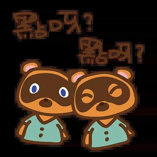 動森 - Sticker 8