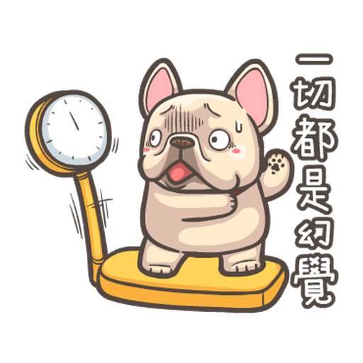 法鬥皮古-說好的減肥呢(第15彈) - Sticker 6