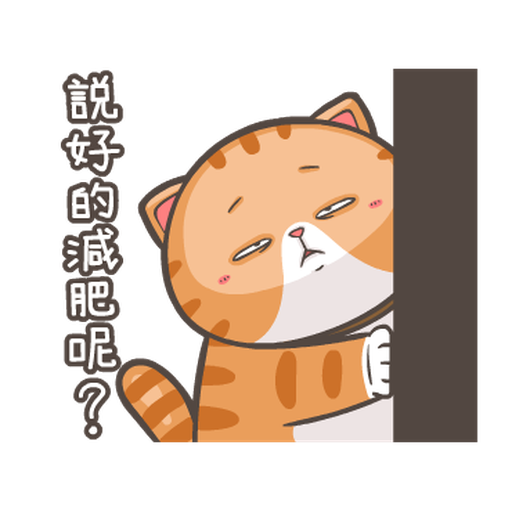 法鬥皮古-說好的減肥呢(第15彈) - Sticker 8