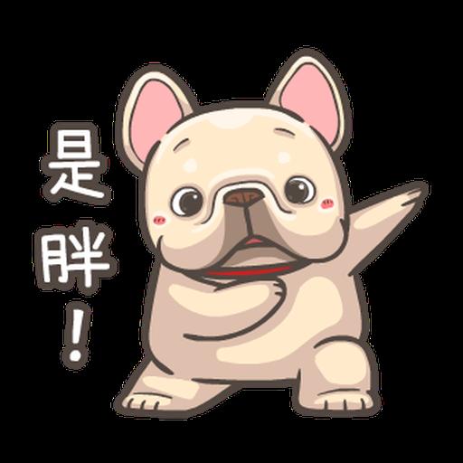 法鬥皮古-說好的減肥呢(第15彈) - Sticker 14