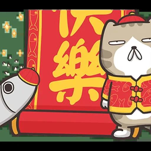 白爛貓賀新年 - Sticker 9