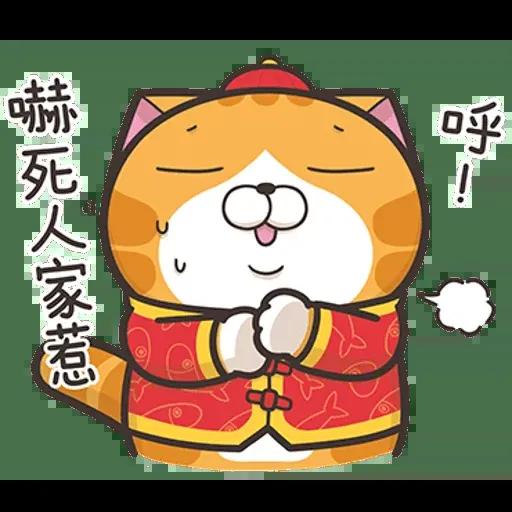 白爛貓賀新年 - Sticker 24