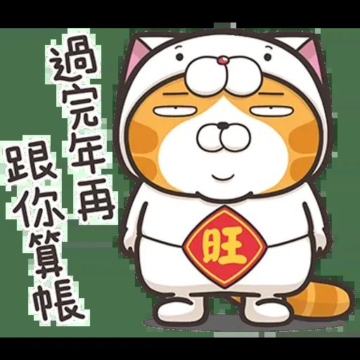 白爛貓賀新年 - Sticker 15