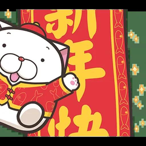 白爛貓賀新年 - Sticker 5