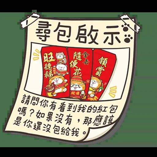 白爛貓賀新年 - Sticker 6