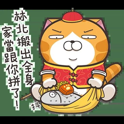 白爛貓賀新年 - Sticker 27