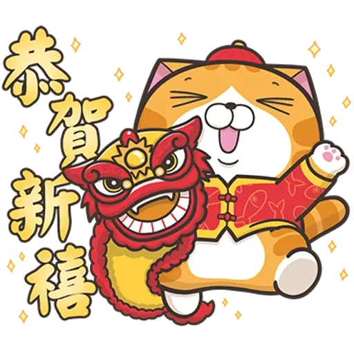 白爛貓賀新年 - Sticker 2