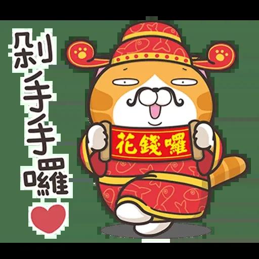 白爛貓賀新年 - Sticker 21
