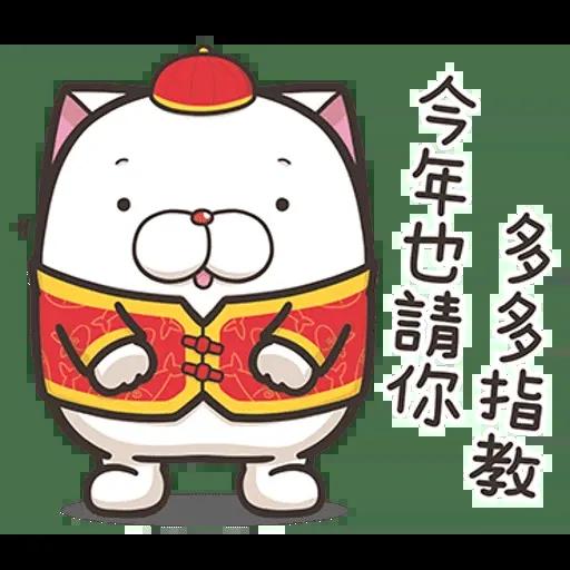 白爛貓賀新年 - Sticker 10