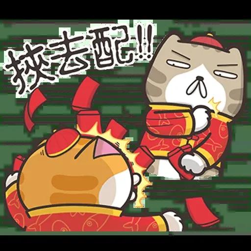 白爛貓賀新年 - Sticker 8