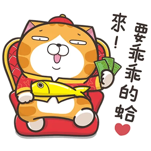 白爛貓賀新年 - Sticker 14