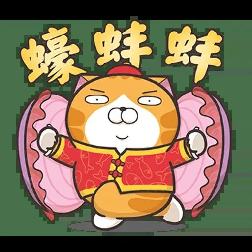 白爛貓賀新年 - Sticker 30