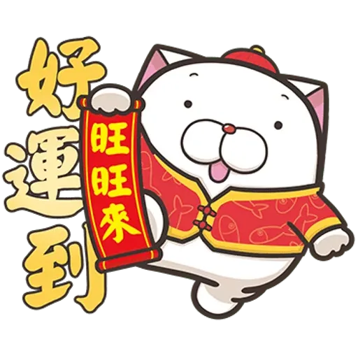白爛貓賀新年 - Sticker 3