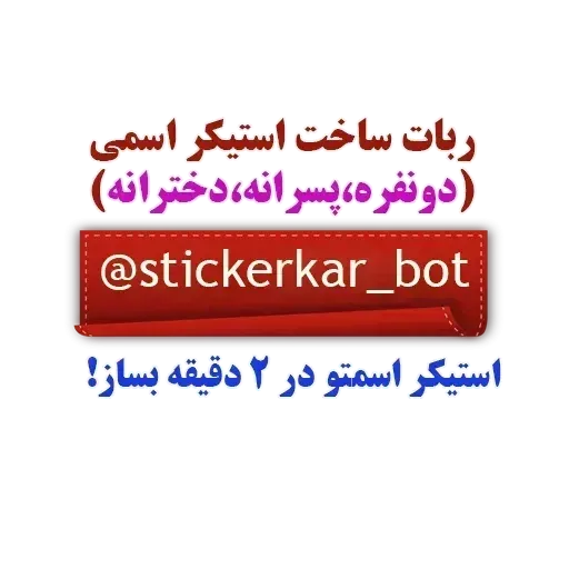 Danial4 - Sticker 23