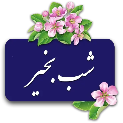 Danial4 - Sticker 4