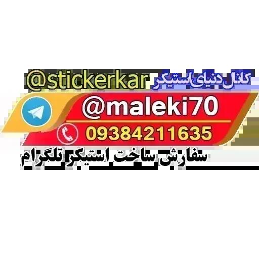 Danial4 - Sticker 24