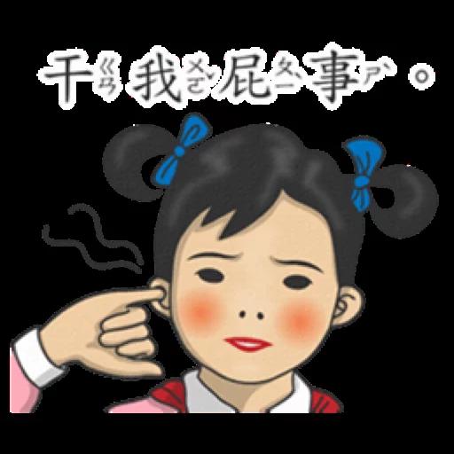 Girl - Sticker 7