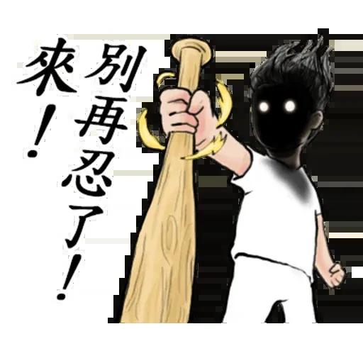 冬令進補1 - Sticker 15