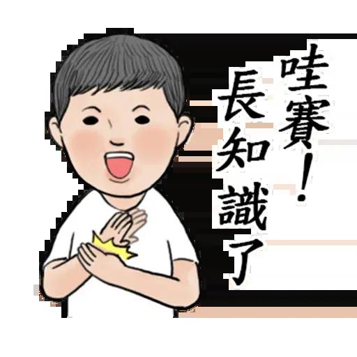 冬令進補1 - Sticker 18