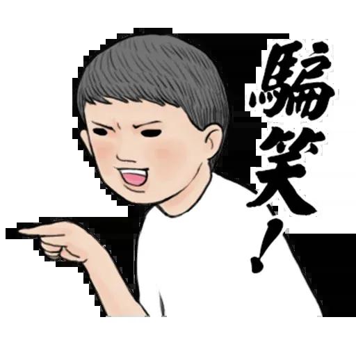 冬令進補1 - Sticker 30