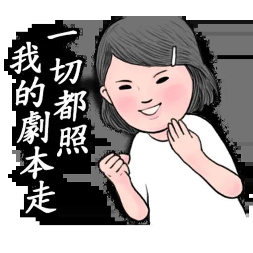 冬令進補1 - Sticker 12