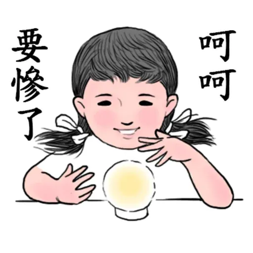 冬令進補1 - Sticker 17
