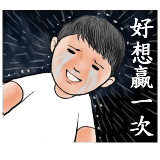 冬令進補1 - Sticker 7