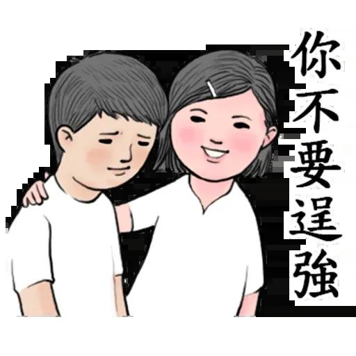 冬令進補1 - Sticker 25