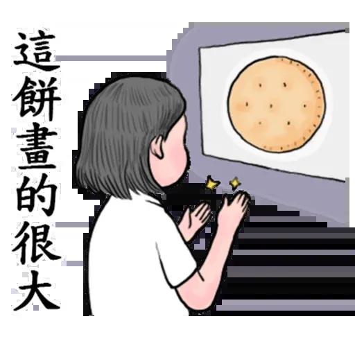 冬令進補1 - Sticker 22