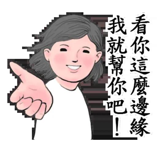 冬令進補1 - Sticker 26