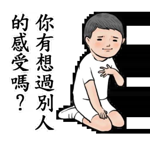 冬令進補1 - Sticker 28
