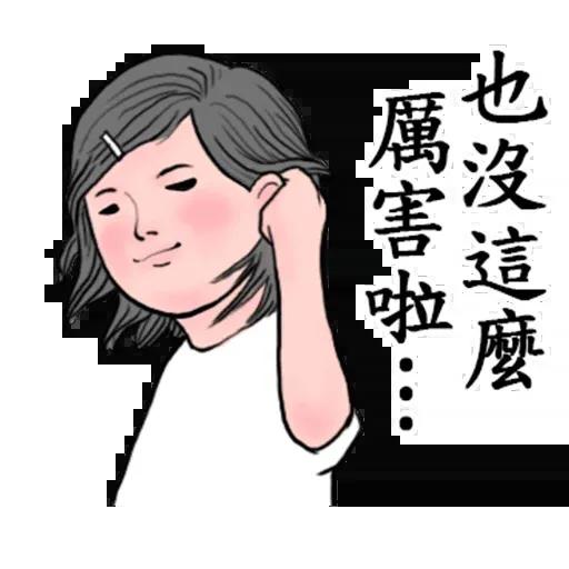 冬令進補1 - Sticker 24