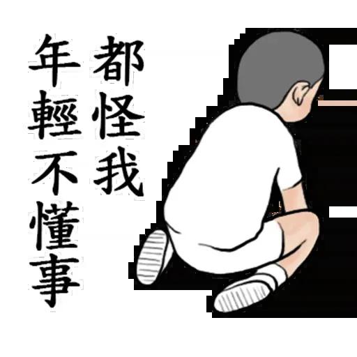 冬令進補1 - Sticker 13
