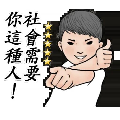 冬令進補1 - Sticker 19