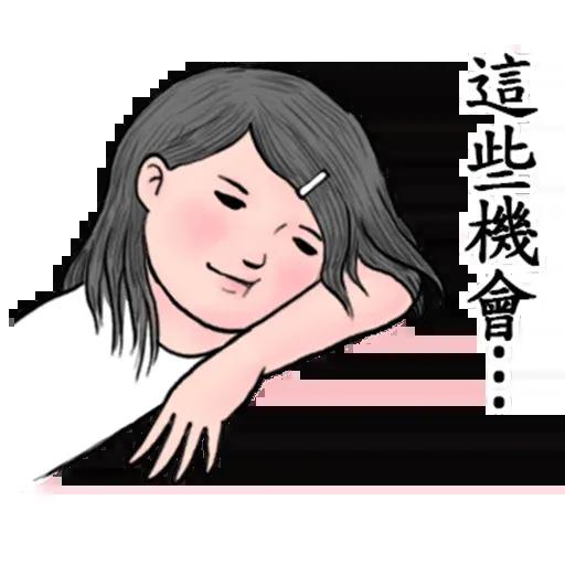 冬令進補1 - Sticker 14