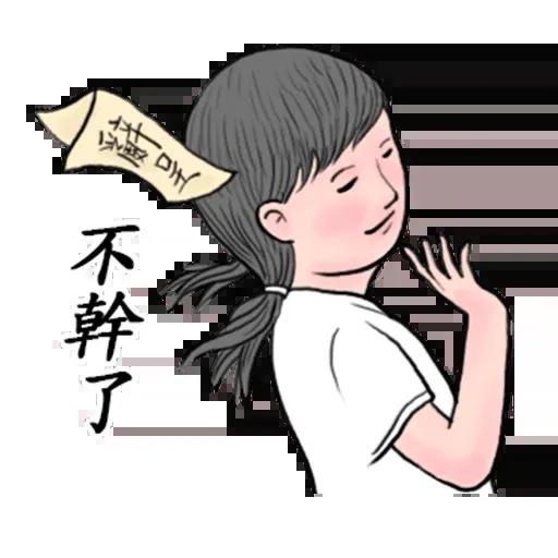 冬令進補1 - Sticker 20