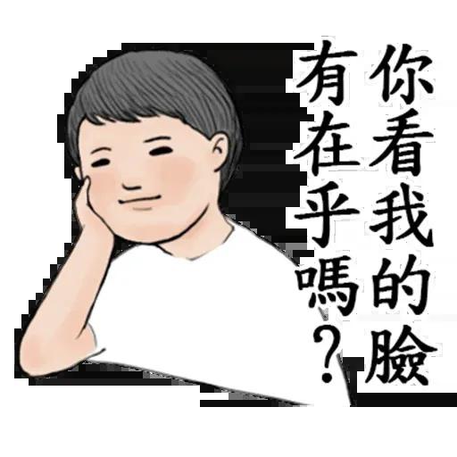 冬令進補1 - Sticker 11