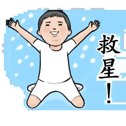 冬令進補1 - Sticker 27