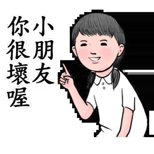冬令進補1 - Sticker 23