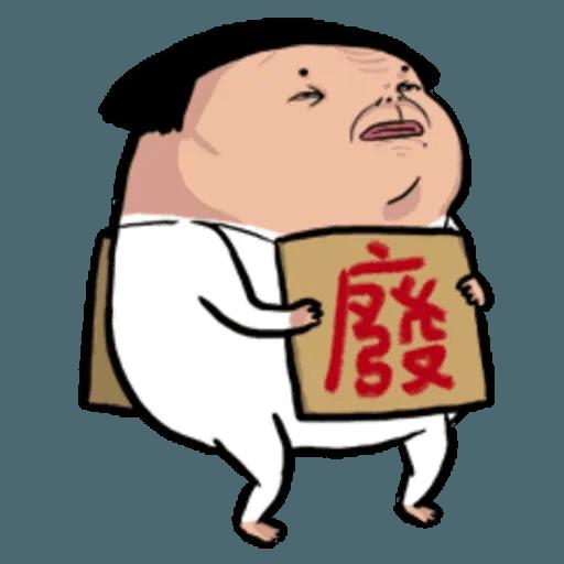 老娘兼差中 - Sticker 2