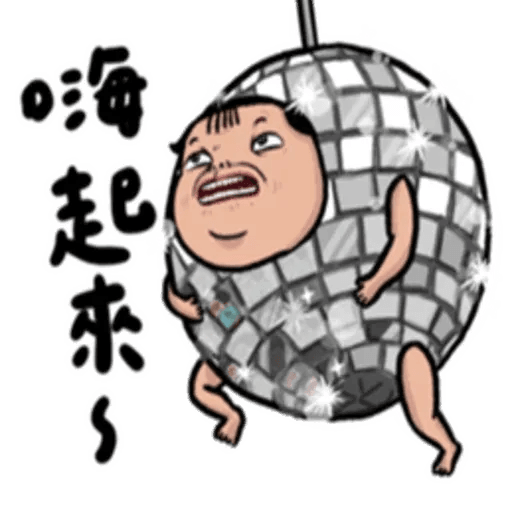 老娘兼差中 - Sticker 16