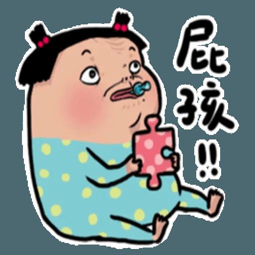 老娘兼差中 - Sticker 26