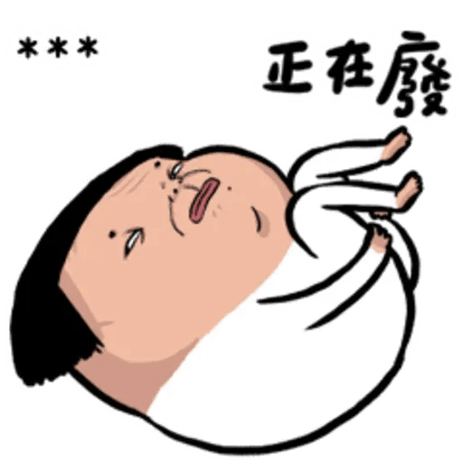 老娘兼差中 - Tray Sticker