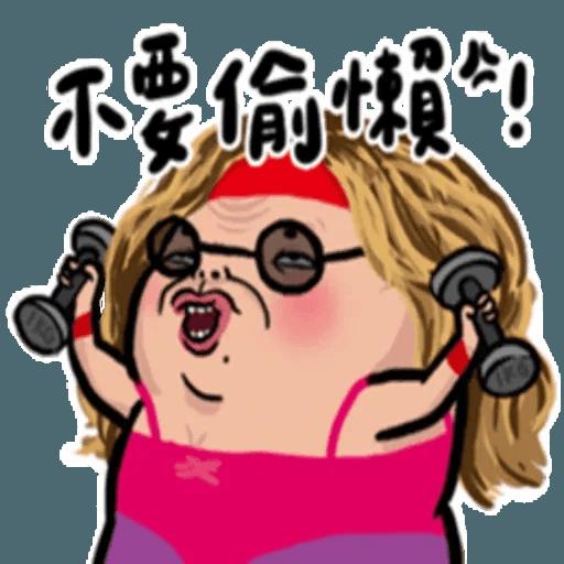老娘兼差中 - Sticker 10