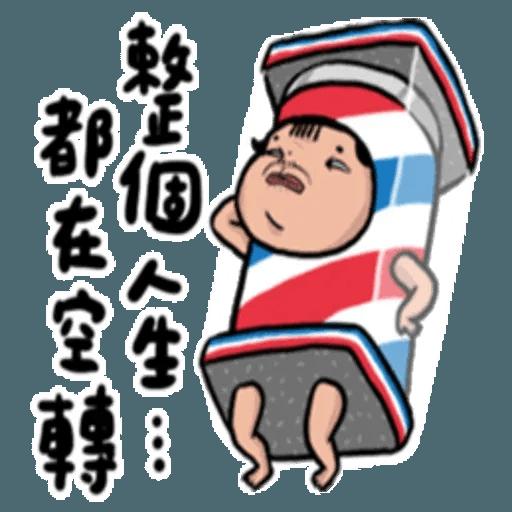 老娘兼差中 - Sticker 23