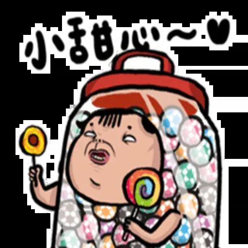 老娘兼差中 - Sticker 8