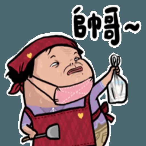 老娘兼差中 - Sticker 27